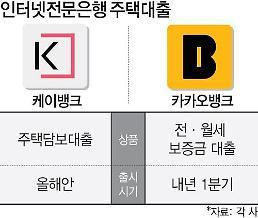 [부동산금융] 카뱅 vs 케뱅… 주택대출 전쟁 시작