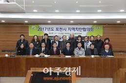 포천시, 지역치안협의회 정기회의 개최
