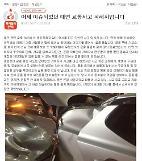 태연 교통사고 또다른 피해자 10분간 방치, 팬들 욕 계속되면 조치 취할 것