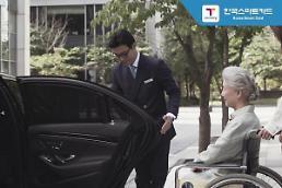 한국스마트카드 '하이엔', 의료관광에 '고급차량' 접목…산업간 시너지 예고