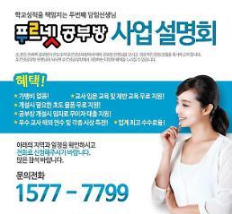 금성출판사, 12월 전국 75개 지역서 '푸르넷 공부방' 사업설명회 진행