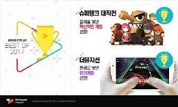 스마일게이트 더뮤지션·슈퍼탱크대작전, 구글 플레이 올해를 빛낸 게임 선정