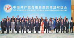 中 공산당 자신감 과시한 세계정당대회