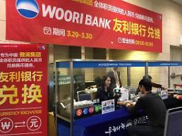 [문재인 대통령 방중 특집] 우리은행, 안정적 환거래시스템 무역리스크 절감