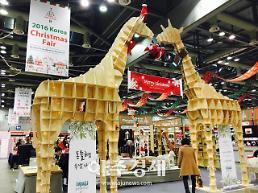 아시아 최대 규모 오픈마켓,'코리아 크리스마스페어'개막