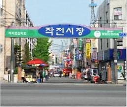 유동수의원,인천 작전시장  고객센터 예산 10억 원 확정