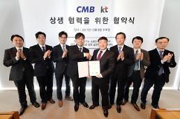 KT-CMB 동등결합상품 '맞손'…LGU+도 '급물살?'