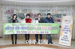 고양시정소식지, '고양소식' 5년 연속 대한민국 커뮤니케이션 대상 수상