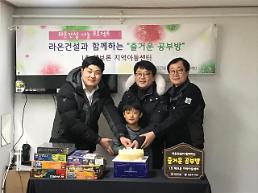 라온건설, 남양주에 '라온 즐거운 공부방' 1호점 개소