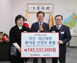 다정한 NS홈쇼핑, 성남시 全어린이집에 안전모 후원