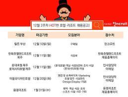 힐튼부산·한화호텔앤드리조트·롯데호텔 등 채용 봇물