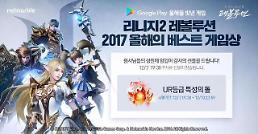 넷마블 리니지2 레볼루션, 6개국서 구글플레이 '2017 올해의 베스트 게임' 수상