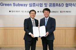KT-서울교통공사, 승차권 태그 없이 지하철 탑승 기술 개발
