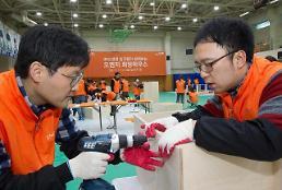 ING생명, 노후 복지센터 개·보수 사회공헌활동 실시