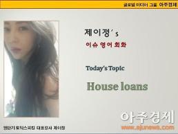 [제이정's 이슈 영어 회화] House loans (주택 대출)