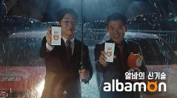 알바몬, 새 TV광고 시리즈 '알바의 신기술' 공개