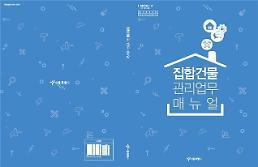 서울시 주택에 대한 모든 것…집합건물 매뉴얼 발간