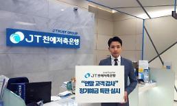 JT친애저축은행, 금리 최대 2.6% 예금 특판