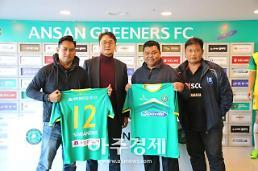 안산시-태국 프로축구단과 상호발전 협력 약속