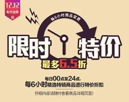 HDC신라면세점, 중국판 블프 '1212 데이'로 유커 마케팅 본격화