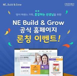 엔이 빌드앤그로우, 공식 홈페이지 오픈…신제품 '클래스팩' 출시