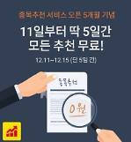 카카오스탁 종목추천 서비스 5일간 무료