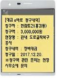 서울시, '건설현장 3불(不) 대책' 마련 1년
