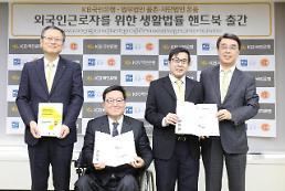 KB국민은행 외국인근로자 위한 생활법률 핸드북 출판