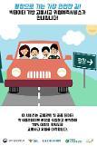 빅데이터 기반 '교통사고 위험예측 서비스' 확대한다