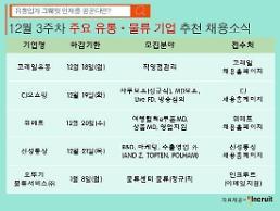코레일유통·CJ오쇼핑·위메프 등 물류·유통업종 채용 봇물