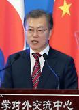 [전문] 문재인 대통령 베이징 대학 강연 연설