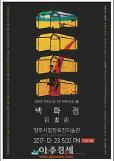 양주시립장욱진미술관, 장욱진 탄생 100주년 기념 '피날레'장식