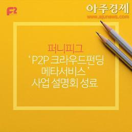 퍼니피그 'P2P크라우드펀딩 메타서비스' 사업 설명회 성료