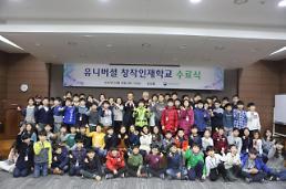 국립과천과학관, 유니버셜 창작인재학교 수료식 진행