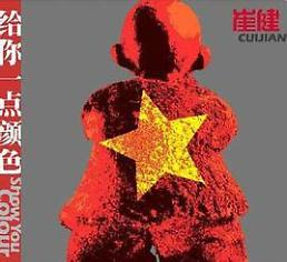 [ACCI의 중국 대중문화 읽기㉖] 中 록음악 대부 추이젠…노래로 38선을 넘나들다