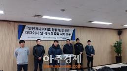 인천유나이티드 프로축구단 팬들 뿔났다.