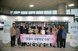 의왕시 '2017년 10대 뉴스' 선정