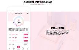 """AI가 피부관리까지"" 중국 셀카앱의 진화"