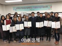 의왕도시공사 수영강사 육성교육 제1기 수료식 개최