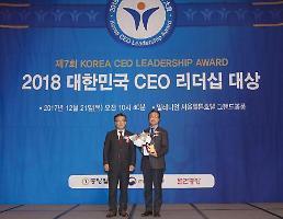 배해동 토니모리 회장 제7회 대한민국 CEO 리더십 어워드 대상 수상