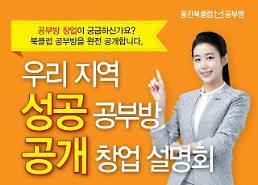 웅진씽크빅, '웅진북클럽 공부방' 전국 창업설명회…내년 1월5일부터