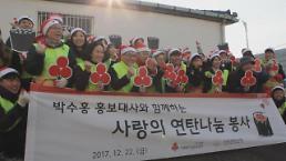 [아주동영상] [오소은의 어서오쇼] '미우새' 박수홍 가족과 함께 한 사랑의열매 연탄배달봉사!