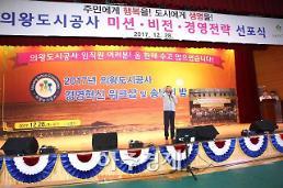 의왕도시공사 미션·비전 선포식 개최