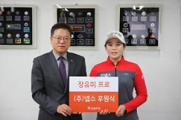 박성현 서브 스폰서 넵스, 장타자 장유미와 후원 계약