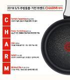 """테팔, 2018 상반기 주방용품‧가전 트렌드 """"Charm"""" 제시"""
