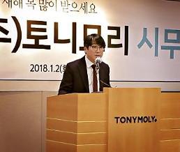 토니모리, 첫 직원출신 주용건 신임사장 취임