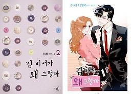 박서준 출연 고민 중인 김비서가 왜그럴까 무슨 내용?