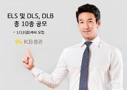 KB증권 12일까지 ELS‧DLS‧DLB 10종 공모