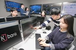 케이뱅크, 은행권 최초 개인정보보호 관리체계 인증 획득