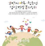 고양시 아동·청소년의 정신건강 지킴이 '톡톡'